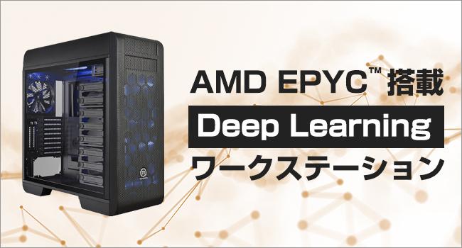 AMD EPYC搭載 Deep Learning ワークステーション