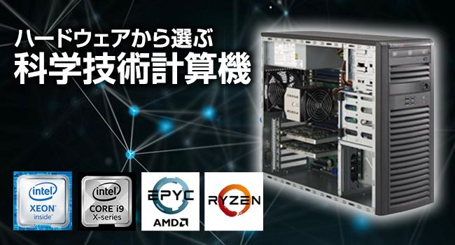 ハードウェアから選ぶ科学技術計算機