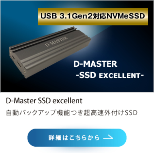 D-Master SSD excellent