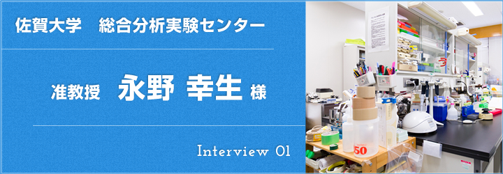 interview_01_01
