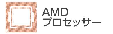 AMDプロセッサー