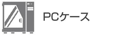 PCケース