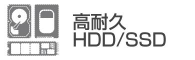 高耐久HDD/SSD