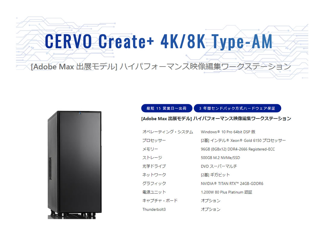 CERVO Create+ 4K/8K Type-AM